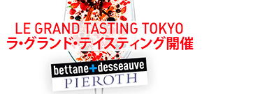 Le Grand Tasting Tokyo